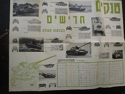 NEW TANKS OF THE WORLD, AN I. D. F. GUIDE POSTER, ISRAEL,1970. cs5556