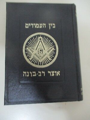 Between the pillars, illustrated manual & monitor of Freemasonry, Israel, 1965
