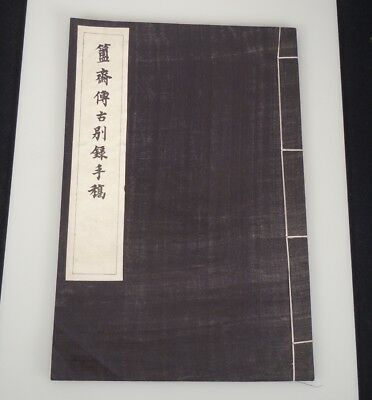 1920s/30s Chinese Calligraphy Sample Book