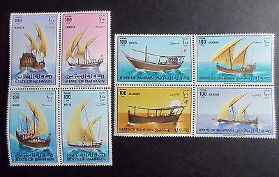 Bahrain 1979 Dhows Set. MNH.