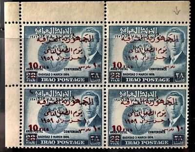 Iraq Stamps-Error-1958 MNH BLOCK 4-Upper Right Stamp Missing 10 In O/P