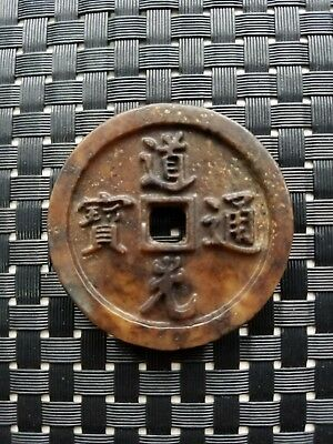 Old Chinese bronze coins 50mm upscale, very rare, view all scans, t34