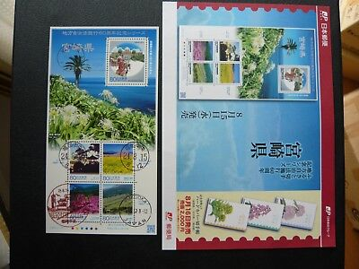 "Japan Stamp - 60th Anniv.of Local Government Law ""Miyazaki"" - Used - MNH OG VF"