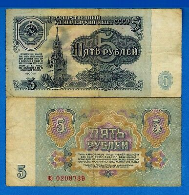 Russia P-224 5 Rubles Year 1961 Circulated Banknote Asia