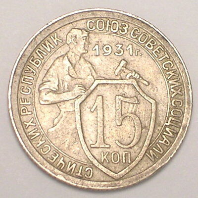 1931 Russia Russian 15 Kopeks Hammer and Sickle Workman Coin VF