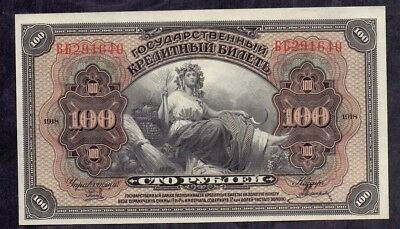 100 Rubles From Russia 1918 Unc