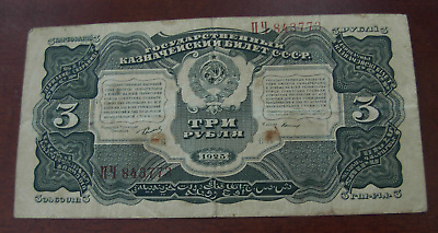 Russia USSR 1925 5 Roubles Note P189