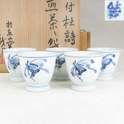 D221: Japanese KYOTO blue-and-white porcelain five tea cups for SENCHA w/box.