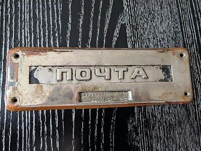 Antique Soviet Chrome Mail Letter Slot Vintage Mailbox Hardware Old Post Door