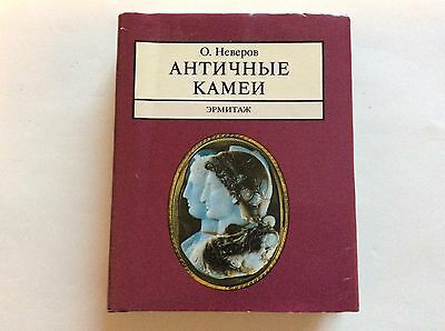 "1994 Mini Book in Russian - Catalog / Photo Album ""Antique Cameos of Hermitage"""