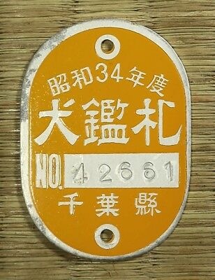 Dog License / Japanese / Dated 1959