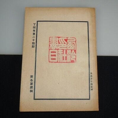 Vintage Chinese Book Catalog               50141