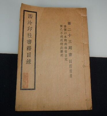 Vintage 1926 Chinese Book Catalog               50144