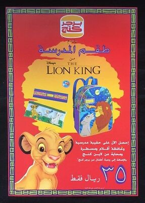 1990s Walt Disney Lion King Poster/Flyer SCARCE Saudi Arabia BURGER KING