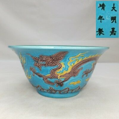 D940: Chinese porcelain bowl with popular KOCHI glaze and painted dragon relief