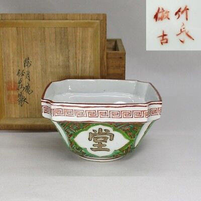 D905: Japanese Kyoto porcelain square bowl by great CHIKUSEN MIURA with box