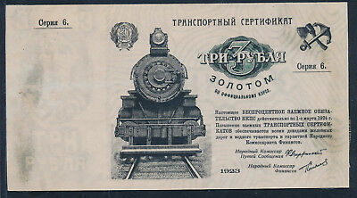 Transport Certificate  176? 3 Rubles 1.3.1924. COUNTERFEIT.