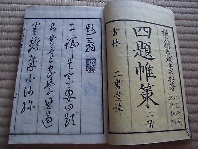 Japanese Woodblock Print Book Jodo Shinshu Meiji Buddhism Meiji 9