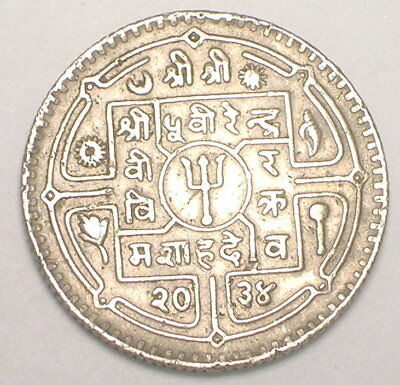 1977 Nepal Nepalese One 1 Rupee Trident Coin VF+