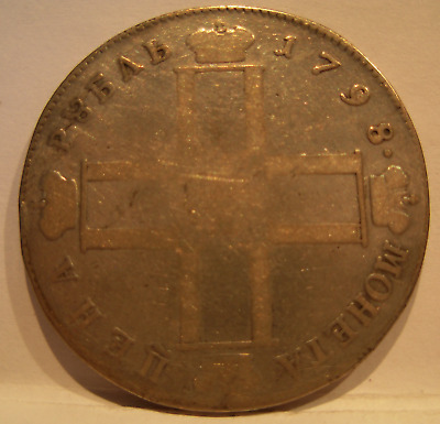 Russia 1798 CM MB Silver 1 Rouble Paul I Circulated
