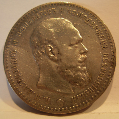 Russia 1892 AG Silver 1 Rouble Alexander III Circulated