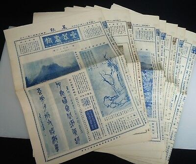 China 1920s Morning Post Sunday Newspaper - 7 different issues