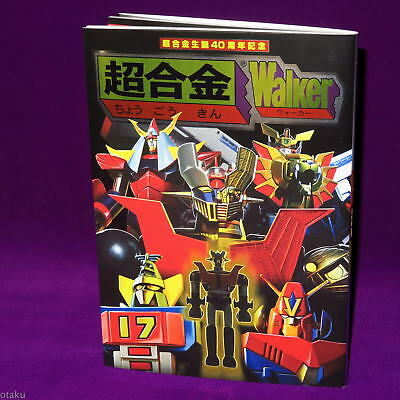 Chogokin Walker Japan Robot Toy Anime Art Book NEW
