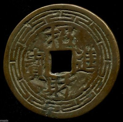 China Ming Dynasty Amulet Coin, Attracting Wealth, Gods of Peace and Happiness