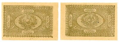 Turkey ... P-46b ... 1 Kurush ... AH1293(1877) ... Choice*UNC*. Consecutive Pair