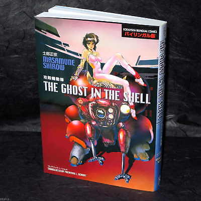 Ghost In The Shell English Japanese Manga JAPAN EDITION EXTRA ART NEW