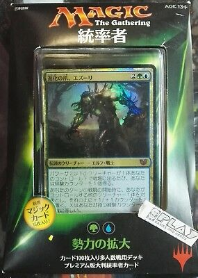 Swell The Host Japanese Green Blue Deck MTG Commander 2015 Magic the Gathering