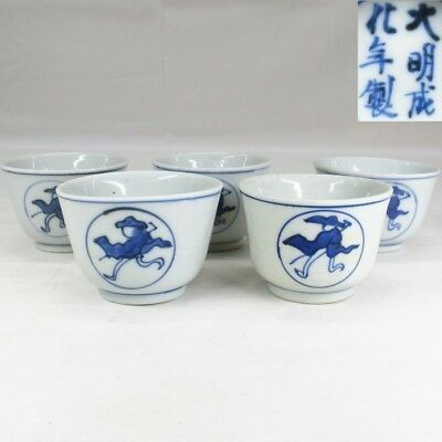 G010: Japanese old IMARI blue-and-white porcelain ware five tea cups