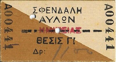 Railway tickets Greece Peloponnese SPAP HSR used issue 19?