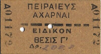 Railway tickets Greece Peloponnese SPAP HSR very well used issue 1937