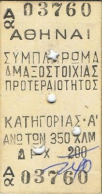 Railway tickets Greece Peloponnese SPAP HSR very well used issue 1985