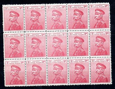 Serbia 1911 King Peter 10PA MNH block x 15 WS8168
