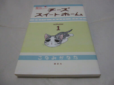 W/Tracking Number. USED Chi's Sweet Home Full Color Vol.1 Japanese Manga Comic