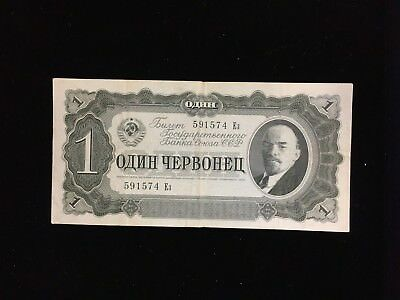 1937 Russia 1 Rouble Note