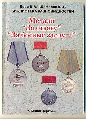 Russian Soviet Medal Order Military orders  Reference Book Original  (2330xz)