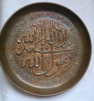 Antique Persian Hand Etched Copper Plate Islamic Calligraphy