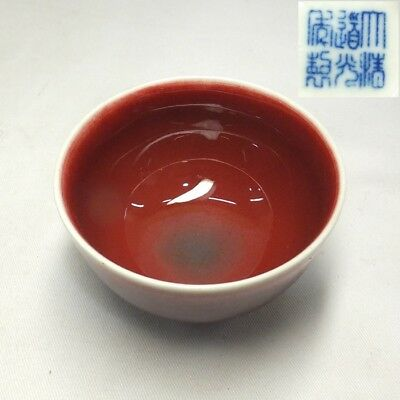 H985: Chinese signed porcelain cup with cinnabar glaze called SHINSHA