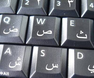 Arabic Keyboard Stickers With White Letters. Transparent Background
