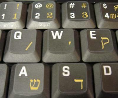 Hebrew Keyboard Stickers With Yellow Letters. Transparent Background