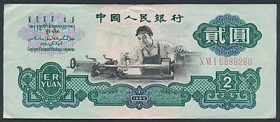 China 1960 2 Yuan (P-867a) Almost Extremely Fine