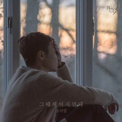 ROY KIM - Only Then [Limited Edition] CD+Booklet+Postcard Calendar+Tracking no.