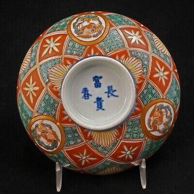 Japanese porcelain early Meiji condiment dish/bowl with fabric design