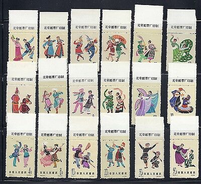 CHINA PRC 1962-63 FOLK DANCERS (complete set of 18 with IMPRINTS) VF MNH