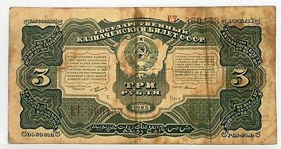 1925 Russia 3 Rubles Pick#189 Circulated Note