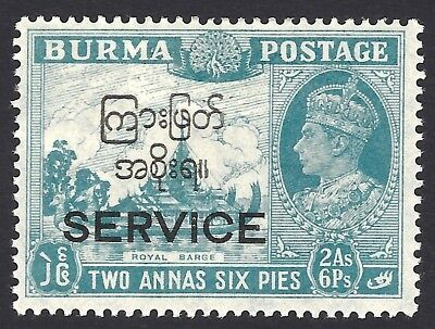 Burma 1947 Interim Burmese Government Official 2a6p Royal Barge MH