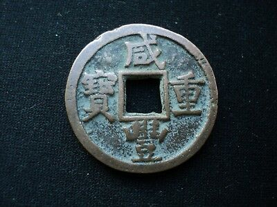 Old China Coin Very Rare Old Chinese Cash Antique Superb -45-